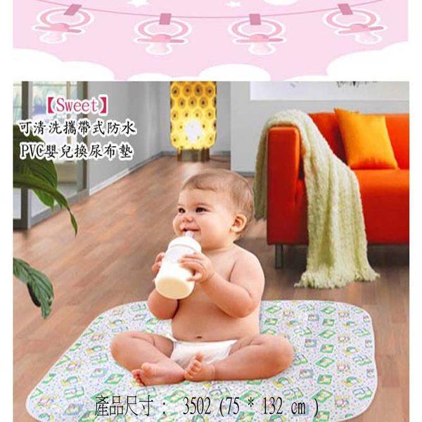 【Sweet】可清洗攜帶式防水PVC嬰兒換尿布墊/野餐墊3502(大尺寸 75x132cm )隨機出貨不挑色  x1入