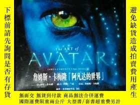 二手書博民逛書店The罕見ART of AVATAR :JAMES CAMERON S Epic Adventure 詹姆斯.