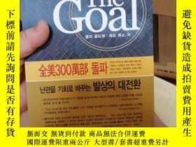 二手書博民逛書店the罕見goal韓語目標Y282666
