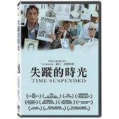 失蹤的時光 DVD TIME SUSPENDED 免運 (購潮8)