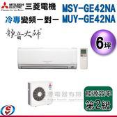 【信源】6坪【三菱冷專變頻分離式一對一冷氣-靜音大師】MSY-GE42NA/MUY-GE42NA 含標準安裝