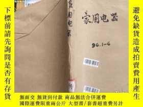 二手書博民逛書店家用電器罕見1996 1-6Y208538