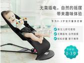 嬰兒搖籃 嬰兒搖椅哄娃哄寶哄睡神器搖搖椅抖音搖籃床寶寶 珍妮寶貝