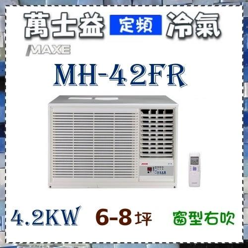 新規格CSPF更省電【MAXE 萬士益】4.2KW極定頻6-8坪單冷右吹窗型《MH-42FR》全機3年保固