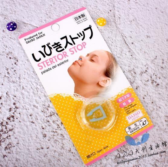 止鼾器 日本DAISO大創止鼾器鼻夾 日本產預防遠離打鼾困擾防止打呼嚕打鼾 繁華街頭