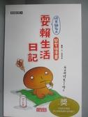【書寶二手書T4/繪本_OEK】烤焦麵包的耍賴生活日記_徐玉珠, 高橋美起