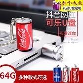 USB3.0高速U盤64G隨身碟可樂筆電手機兩用金屬便攜迷你【樂淘淘】
