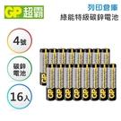 GP超霸 4號 超級碳鋅電池16入 (黑色)