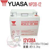 YUASA湯淺NP38-12閥調密閉式鉛酸電池~12V38Ah