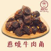 【肉乾先生】蔥燒牛肉角-180g( 5包入-含運價)