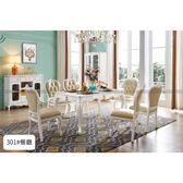 [紅蘋果傢俱]MKL-301#餐廳  餐桌 餐椅 餐邊櫃 現代 歐式 簡約