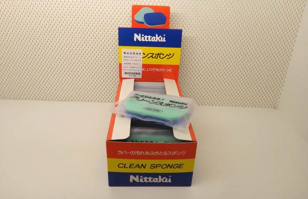 Nittaku 清潔專用海綿(1片)