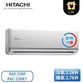 [HITACHI 日立]2-3坪 尊榮系列 1級 變頻冷暖一對一分離式冷氣 RAS-22NF/RAC-22NK1