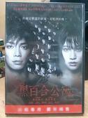 影音專賣店-Y70-014-正版DVD-日片【黑百合公寓】-前田敦子 成宮寬貴