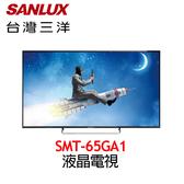 【SANLUX 台灣三洋】65吋 液晶電視 SMT-65GA1 (附視訊盒)
