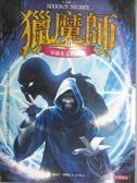 【書寶二手書T8/一般小說_HSA】獵魔師III-安格札克的祕密_喬瑟夫•德蘭尼