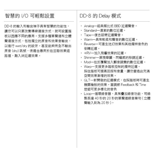 小叮噹的店 BOSS DD-8 數位延遲效果器 Digital Delay