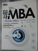 【書寶二手書T7/財經企管_IDC】隨身MBA_喬.歐文