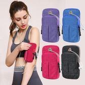 運動臂包 跑步手機臂包運動健身臂帶男女蘋果8手機包6臂套臂袋手腕包手臂包 4色