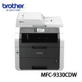 【機+3碳優惠組】brother MFC-9330CDW 無線網路彩色雷射複合機【保固三年】