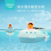 兒童洗澡玩具 兒童浴室戲水套裝兒童游泳發條噴水男女孩