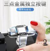 遊戲手柄 手機吃雞神器刺激戰場專用手游四六指按鍵式不分左右擋屏 1色