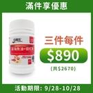 白蘭氏 深海魚油+蝦紅素(120顆)【優...