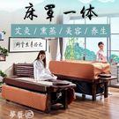 美容床元格加大熏蒸床床全身蒸汽美容升降床家用按摩床MKS 夢藝家