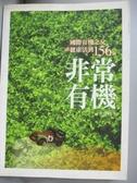 【書寶二手書T1/養生_WDA】非常有機-國際有機之父談健康活到156歲_樓慕瑾