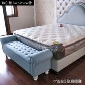美式沙發時尚儲物收納床尾床邊換鞋凳子歐式創意簡約現代貴妃椅榻【精品百貨】NMS