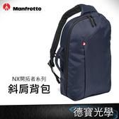 Manfrotto NX 開拓者系列 斜肩背包 Manfrotto MBNX-S-IGY 正成總代理公司貨 相機包 首選攝影包