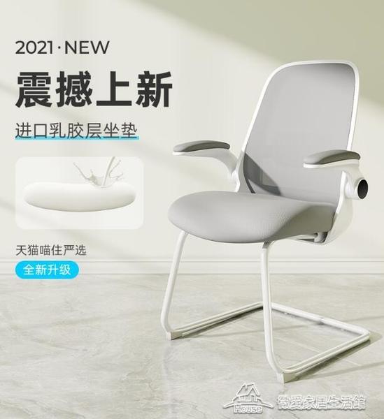 人體工學椅 電腦椅家用學習椅書桌寫字椅靠背辦公椅【快速出貨】