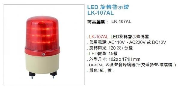 LK-107AL  10cm  LED 旋轉警示燈 停車場車道管制系統 車道