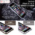 Navjack iPhone 6 X-Trim系列 金屬邊框 【C-I6-041】 超輕量 保護框