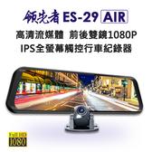 領先者 ES-29 AIR全螢幕觸控電子後視鏡 高清流媒體 行車記錄器 前後雙鏡1080P FHD