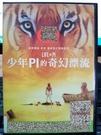 挖寶二手片-0B01-433-正版DVD-電影【少年PI的奇幻漂流】-李安作品(直購價)