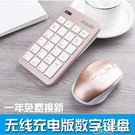 鍵盤 美心無線數字鍵盤23鍵筆記本外接USB 小鍵盤電腦台式有線財務會計 百分百
