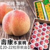 【果之蔬-全省免運】美國加州壽康水蜜桃x1盒【【20-22粒原裝盒/4kg±10%】