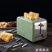 麵包機家用早餐吐司機 烤麵包機2片小多士爐全自動多功能土司烘考 220ATF 米希美衣