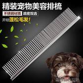 排梳寵物狗狗美容專業用品鐵梳子 易樂購生活館
