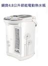 〈龍得〉鍋寶4.8公升節能電動熱水瓶 PT-4808D  10秒自動上鎖安全設計