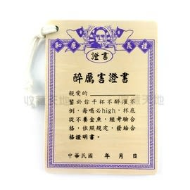【收藏天地】創意小物*木質明信片-醉厲害證書