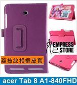 【妃航】宏碁 acer Tab 8 A1-840 荔枝紋 書本 二折 站立 側翻 相框 保護皮套