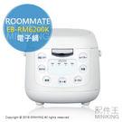 【配件王】日本代購 一年保 ROOMMATE EB-RM6200K 電子鍋 電鍋 飯鍋 4人份