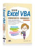 (二手書)跟我學Excel VBA:將複雜的操作用一個按鍵就搞定!(適用2013/2010/2007..