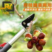 3米高空摘果采果器伸縮摘果器高空采果高枝剪鋸剪修枝剪樹枝剪 創想數位igo