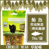 *KING WANG*草泥喵-鮪魚營養無穀三明治脆餅 70g/袋 /貓零食