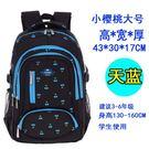 兒童小學生書包3-4-5-6年級女童書包6-12周歲護脊男生韓版雙肩包2 全館限時八八折