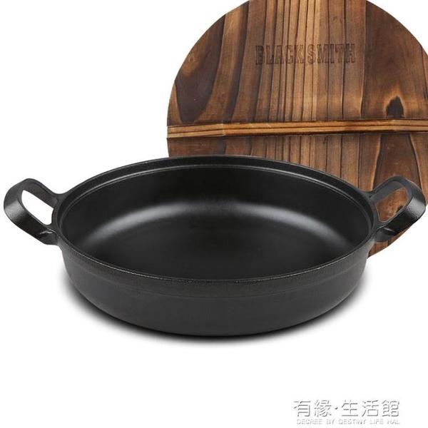 平底鑄鐵鍋煎鍋30cm無涂層加厚生鐵鍋老式家用烤肉烙餅鍋AQ 有緣生活館