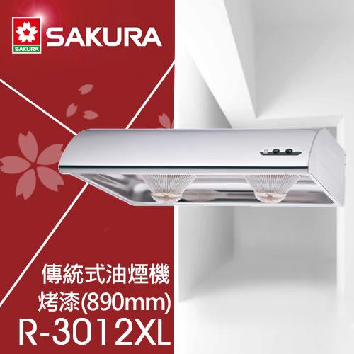 【有燈氏】櫻花 單層式 除油 抽油煙機 烤漆 890mm 15m³/min【R-3012XL】